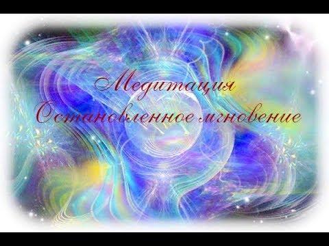 Медитация Остановленное мгновение