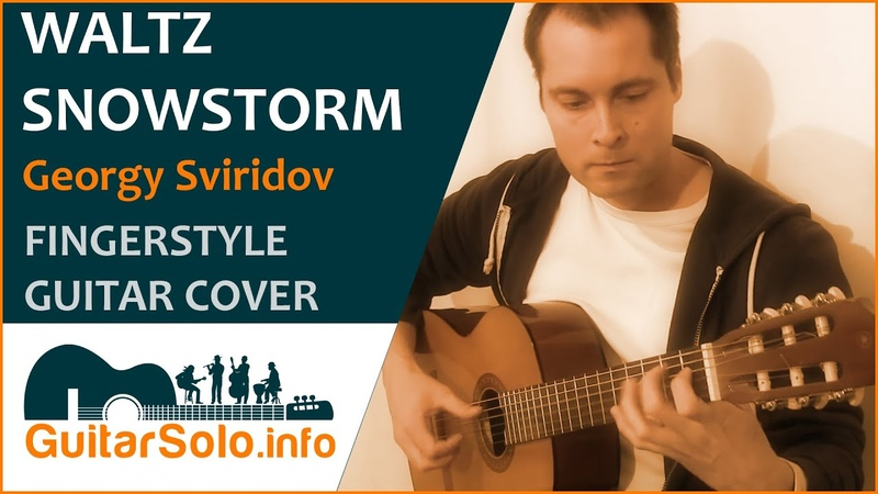 Waltz Snowstorm by Georgy Sviridov. Guitar Cover (Fingerstyle)