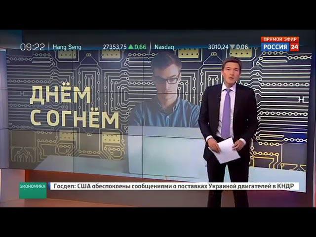 Репортаж телеканала Россия 24 о крупнейших фермах по добычи биткоина и специали...
