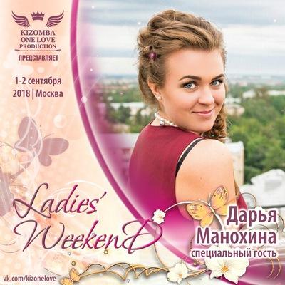 Дарья Манохина