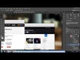 Видео курс «Web дизайн сайта»- 6 Уроков по созданию сайта с нуля  [Part 3]