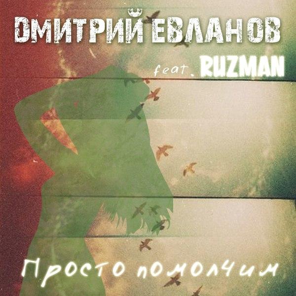 Новый трек Дмитрия Евланова (ГОСПОЖА БЕЛЛАДОННА) - Просто помолчим
