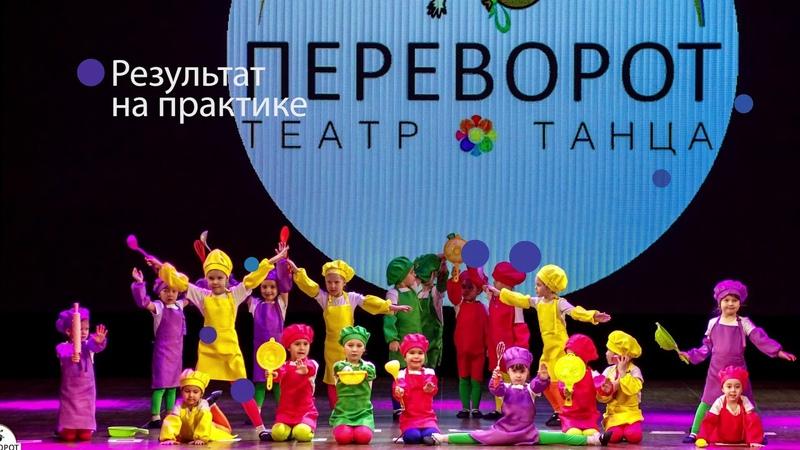 Детские|Танцы Казань|Театр танца|Переворот|