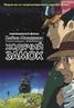 «Ходячий замок» (Hauru no ugoku shiro, 2004)