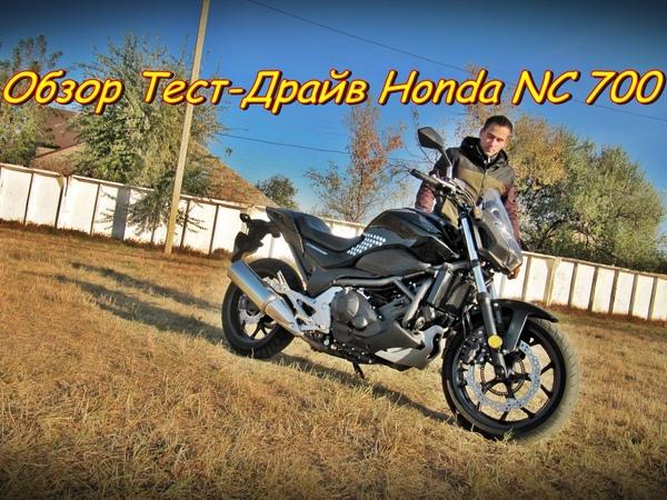 Обзор Тест-Драйв Honda NC 700 2012г