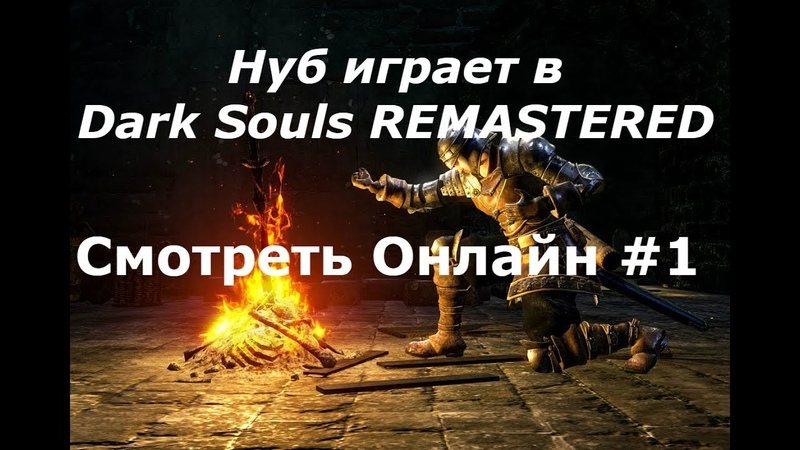 Нуб играет в Dark Souls REMASTERED 1