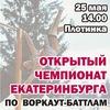 Чемпионат Екатеринбурга по воркаут-баттлам