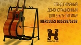 Стенд гитарный демонстрационный для 3-х или 5-ти гитар Hercules GS523B_525B