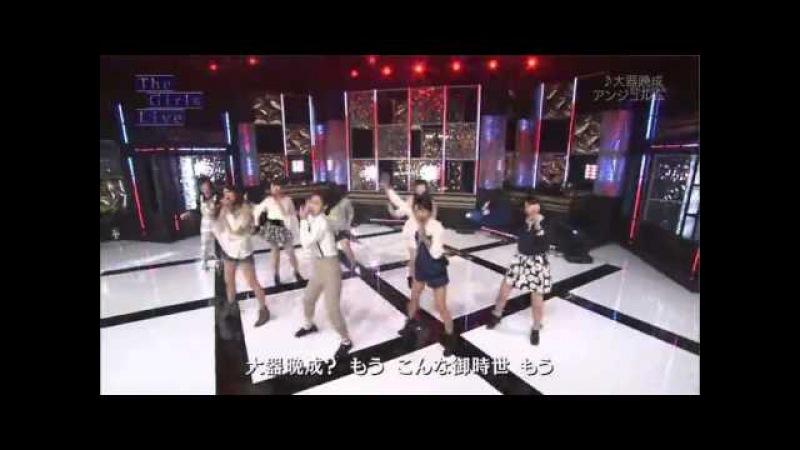 アンジュルム 『大器晩成』 ( The Girls Live 編 )