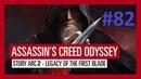 Прохождение: Assassin's Creed ► DLC НАСЛЕДИЕ ПЕРВОГО КЛИНКА - Часть 82 Блудная дочь