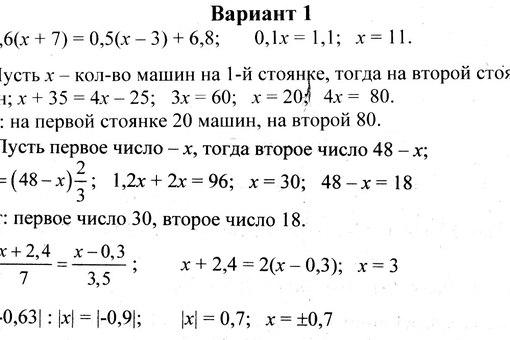 контрольная по математике 6 класс виленкин ответы: