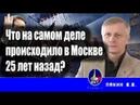 Что на самом деле происходило в Москве 25 лет назад Валерий Пякин