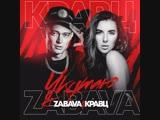 ZABAVA & Кравц - Укутаю (audio)