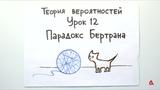 Теория вероятностей 12 парадокс Бертрана