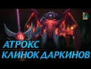 Атрокс, Клинок даркинов Трейлер чемпиона – League of Legends