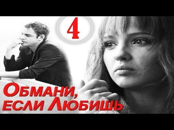 Обмани если Любишь 4 серия(с участием Натальи Бардо)