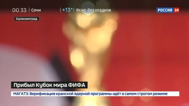 Новости на Россия 24 • В Калининград прибыл Кубок мира ФИФА