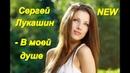 Обалденная песня Вы только послушайте Сергей Лукашин - В моей душе