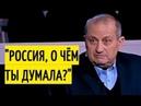 Путин объясни НАРОДУ на что ты НАДЕЯЛСЯ Кедми о НЕЛОГИЧНЫХ действиях РФ в вопросе Украины