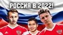 КАКОЙ БУДЕТ СБОРНАЯ РОССИИ НА ЧМ-2022? ЭТО ОГОНЬ! 🔥