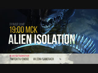 Детоксикация стримлера | alien: isolation