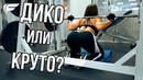 ДИКО ИЛИ КРУТО? 4 упражнения на ягодицы, которые вы еще не видели - Катя Дьяченко