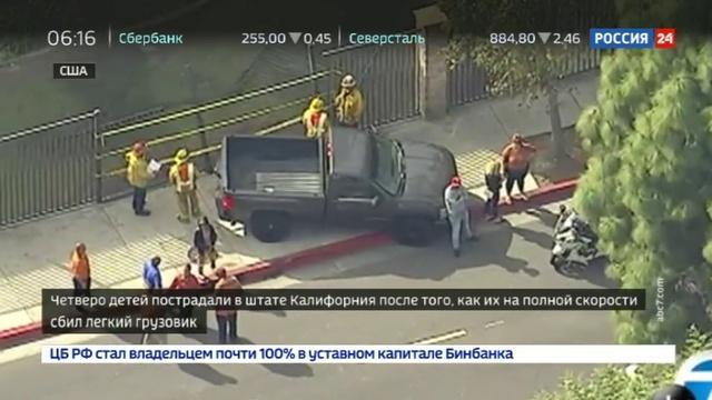 Новости на Россия 24 • В Калифорнии грузовик на полной скорости сбил четверых школьников