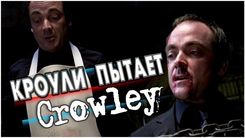 Кроули пытает Кроули оборотня Сверхъестественное 6 сезон 10 серия