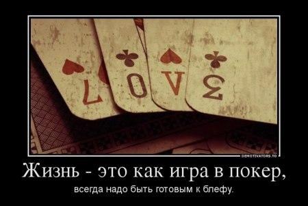 Цитаты про азартные игры игровые аппараты закон челяби