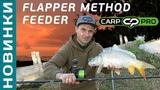 Новые фидерные удилища - Carp Pro Flapper Method Feeder!