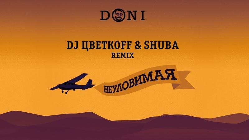 Doni - Неуловимая (DJ ЦветкоFF Shuba Remix)
