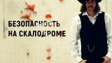 Безопасность на скалодроме. Шериф перевод русские субтитры скалолазание