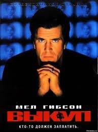 Выкуп / Ransom (1996)