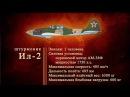 Д/ф «Оружие Победы» - Штурмовик Ил-2
