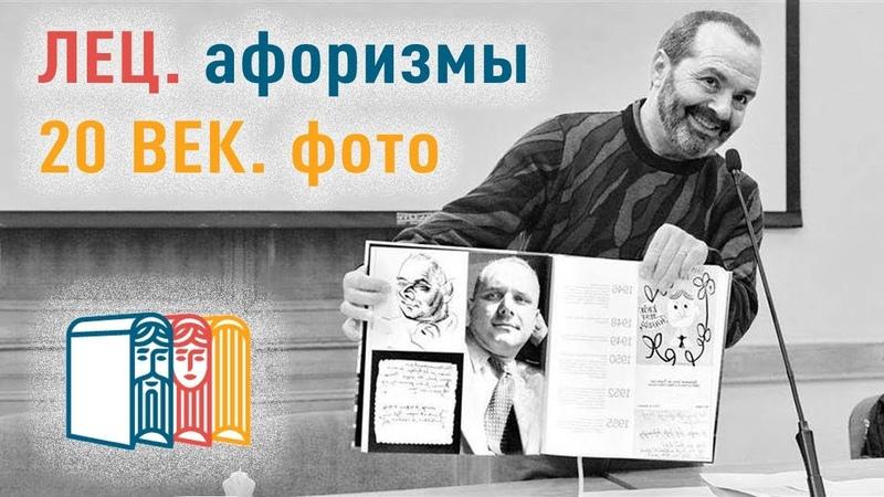ВИКТОР ШЕНДЕРОВИЧ. Презентация альбома Лец. XX век