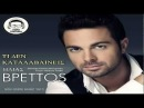 TI DEN KATALAVAINEIS | HLIAS VRETTOS | STIXOI | NEW GREEK MUSIC 2012