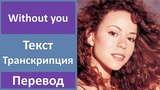 Mariah Carey - Without You - текст, перевод, транскрипция