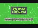 """Розыгрыш призов 94 тура игры """"Удача в придачу!"""