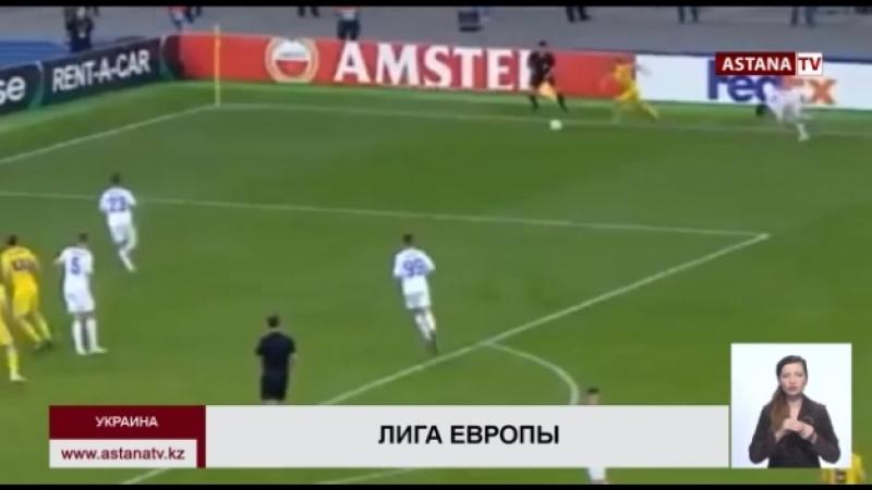 Лига Европы: «Астана» вырвала волевую ничью у киевского «Динамо»