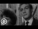 Короткие истории Серия 2 Киноминиатюры с Е Леоновым О Аросевой М Мироновой и др 1964
