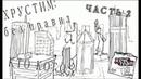 Хрустим Без Правил Часть 2 ГодзиЛЛа против Статуи Ван Дамм против Стивена Сигала