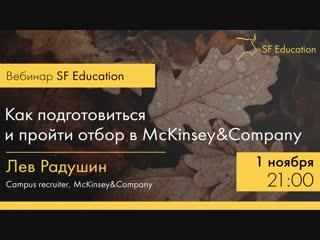 Как подготовиться и пройти отбор в McKinsey & Co