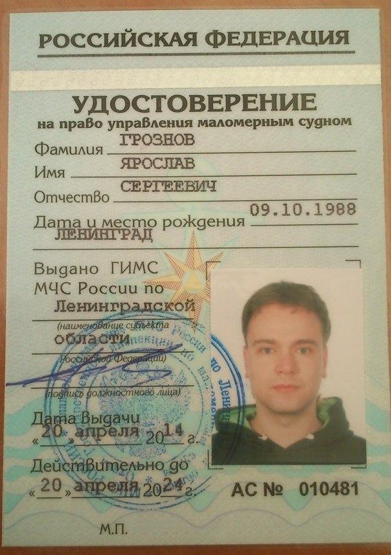 Ярослав Грознов | Калининград