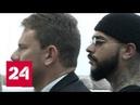 DJ Smash и Тимати приехали в суд на Bentley и с телохранителями