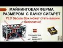 МАЙНИНГОВАЯ МИНТИНГОВАЯ ФЕРМА РАЗМЕРОМ С ПАЧКУ СИГАРЕТ PLC SECURE BOX