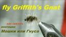 Tying the griffiths gnat или как связать имитацию Мошки или Гнуса