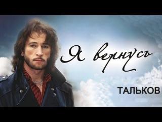 †  Игорь Тальков — Я вернусь (Я мечтаю вернуться с войны, на которой родился и рос...)