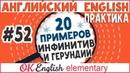 20 примеров 52 Инфинитив и герундий в английском языке / Infinitive and gerund ing-verb
