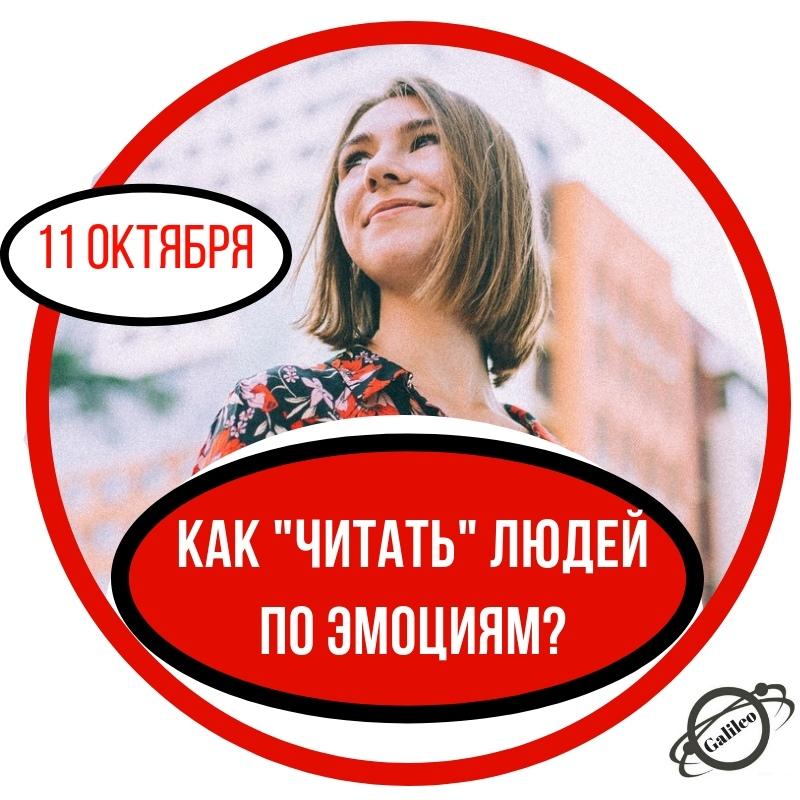 """Афиша 11.10 - МК """"Как """"читать"""" людей по Эмоциям"""""""