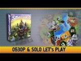 Маленький мир Small world - обзор правил настольной игры